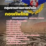 แนวข้อสอบ กลุ่มงานกายภาพบำบัด กองบัญชาการกองทัพไทย 2560