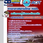 แนวข้อสอบพนักงานกู้ภัยและดับเพลิง บริษัทการท่าอากาศยานไทย ทอท AOT 2560