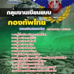 แนวข้อสอบกองบัญชาการกองทัพไทย กลุ่มงานเขียนแบบ 2560