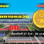 กรมทางหลวง เปิดสมัครสอบเข้ารับราชการ 60 อัตรา รับสมัครด้วยตนเอง ตั้งแต่วันที่ 27 มีนาคม - 20 เมษายน 2560