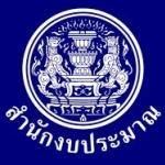 แนวข้อสอบข้าราชการ ข้อสอบข้าราชการ หนังสือสอบข้าราชการนักวิเคราะห์นโยบายและแผน สำนักงบประมาณ