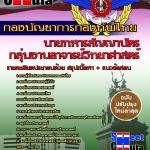คู่มือสอบข้าราชการกลุ่มงานอาจารย์วิทยาศาสตร์ นายทหารสัญญาบัตร กองบัญชาการกองทัพไทย