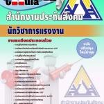 แนวข้อสอบข้าราชการไทย ข้อสอบข้าราชการ หนังสือสอบข้าราชการนักวิชาการแรงงาน สำนักงานประกันสังคม