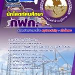 แนวข้อสอบ นักโสตทัศนศึกษา การไฟฟ้าส่วนภูมิภาค (กฟภ) 2560