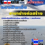 แนวข้อสอบข้าราชการไทย ข้อสอบข้าราชการ หนังสือสอบข้าราชการสาขาช่างก่อสร้าง กองทัพเรือ