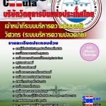 #คู่มือเตรียมสอบ เจ้าหน้าที่ระบบบริหารความปลอดภัย หรือ วิศวกร (ระบบบริหารความปลอดภัย)บริษัทวิทยุการบินแห่งประเทศไทย