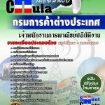 หนังสือเตรียมสอบ แนวข้อสอบข้าราชการ คุ่มือสอบเจ้าพนักงานการพาณิชย์ปฏิบัติงาน กรมการค้าต่างประเทศ
