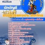 แนวข้อสอบนักบัญชี ธนาคารแห่งประเทศไทย