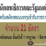 สำนักเลขาธิการคณะรัฐมนตรี เปิดสมัครสอบเข้ารับราชการ 21 อัตรา