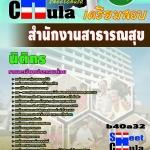 หนังสือเตรียมสอบ แนวข้อสอบข้าราชการ คุ่มือสอบนิติกร สำนักงานสาธารณสุข