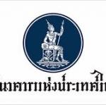 โหลดข้อสอบนักบัญชี ธนาคารแห่งประเทศไทย ประจำปี2560