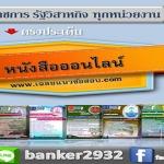 เฉลยแนวข้อสอบบริษัท ท่าอากาศยานไทย จำกัด
