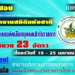 เปิดสอบสำนักงานสถิติแห่งชาติรับสมัครพนักงานราชการ 23 อัตรา รับสมัครทางอินเทอร์เน็ต ตั้งแต่วันที่ 18 - 25 เมษายน 2560