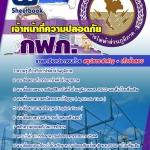 แนวข้อสอบเจ้าหน้าที่ความปลอดภัย การไฟฟ้าส่วนภูมิภาค (กฟภ) 2560