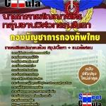 คุ่มือเตรียมสอบกลุ่มงานวิศวกรรมโยธา นายทหารสัญญาบัตร กองบัญชาการกองทัพไทย