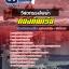 แนวข้อสอบวิศวกรรมไฟฟ้า กองทัพเรือ new 2560 thumbnail 1