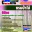 หนังสือเตรียมสอบ แนวข้อสอบข้าราชการ คุ่มือสอบนิติกร กรมป่าไม้