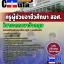หนังสือเตรียมสอบ แนวข้อสอบข้าราชการ คุ่มือสอบวิชาเอกภาษาอังกฤษ สอศ