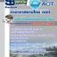 แนวข้อสอบเจ้าหน้าที่ดูแลพื้นที่นอกเขตการบิน บริษัทการท่าอากาศยานไทย ทอท AOT 2560 thumbnail 1
