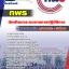 #แนวข้อสอบนักพัฒนาระบบราชการปฏิบัติการ กพร. สำนักงานคณะกรรมการพัฒนาระบบราชการ thumbnail 1