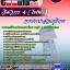 คู่มือสอบข้าราชการ หนังสือเตรียมสอบ ข้อสอบวิศวกร 4 (ไฟฟ้า) การประปาส่วนภูมิภาค