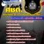 ศูนย์ปฎิบัติการตำรวจชายแดนภาคใต้ thumbnail 1