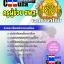 แนวข้อสอบครูผู้ช่วย สพฐ เอกภาษาไทย