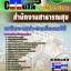 หนังสือเตรียมสอบ แนวข้อสอบข้าราชการ คุ่มือสอบพนักงานช่วยเหลือคนไข้ สำนักงานสาธารณสุข