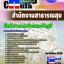 หนังสือเตรียมสอบ แนวข้อสอบข้าราชการ คุ่มือสอบนักวิชาการเงินและบัญชี สำนักงานสาธารณสุข
