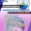 แนวข้อสอบเจ้าพนักงานธุรการ กรมทรัพยากรทางทะเลและชายฝั่ง 2560 thumbnail 1