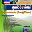 หนังสือเตรียมสอบ คุ่มือสอบ แนวข้อสอบนักวิชาการเกษตร (ด้านปฐพีวิทยา) ศูนย์วิจัยพืชไร่