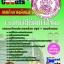 หนังสือเตรียมสอบ คุ่มือสอบ แนวข้อสอบเจ้าหน้าที่พัฒนาสังคม กรมกิจการเด็กและเยาวชน(ปวช)