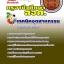 คู่มือเตรียมสอบ ครูผู้ช่วยอาชีวศึกษา เทคนิคอุตสาหกรรม สอศ thumbnail 1
