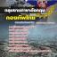 แนวข้อสอบกองบัญชาการกองทัพไทย กลุ่มงานภาษาอังกฤษ 2560 thumbnail 1