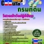 หนังสือเตรียมสอบ แนวข้อสอบข้าราชการ คุ่มือสอบตำแหน่งวิศวกรรังวัดปฏิบัติการ กรมที่ดิน