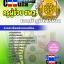 หนังสือเตรียมสอบ คุ่มือสอบ แนวข้อสอบเอกบัญชีการเงิน สพฐ