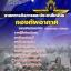 แนวข้อสอบ นายทหารกิจการและประชาสัมพันธ์ กองทัพอากาศ thumbnail 1