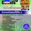 หนังสือเตรียมสอบ แนวข้อสอบข้าราชการ คุ่มือสอบช่างเทคนิคสายใต้ดิน 3 การไฟฟ้านครหลวง กฟน