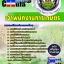 แนวข้อสอบเจ้าพนักงานการเกษตร กรมวิชาการเกษตร ประจำปี2560