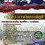 คู่มือสอบข้าราชการกลุ่มที่ 6 การเงินการบัญชี กรมยุทธศึกษาทหารบก ยศ.ทบ
