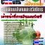 คู่มือสอบข้าราชการเจ้าหน้าที่การเงินและบัญชี กรมพัฒนาสังคมและสวัสดิการ