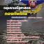 แนวข้อสอบ กลุ่มงานรัฐศาสตร์ กองบัญชาการกองทัพไทย new thumbnail 1
