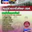 หนังสือเตรียมสอบ แนวข้อสอบข้าราชการ คุ่มือสอบวิชาเอกอิเล็กทรอนิกส์ สอศ