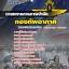 แนวข้อสอบกองทัพอากาศ 2560 thumbnail 1