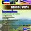 หนังสือเตรียมสอบ แนวข้อสอบข้าราชการ คุ่มือสอบวิศวกรรมเครื่องกล กรมชลประทาน