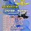 แนวข้อสอบกองทัพอากาศ อาจารย์, ครูภาษา thumbnail 1