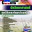 หนังสือเตรียมสอบ คุ่มือสอบ แนวข้อสอบนักวิทยาศาสตร์ ศูนย์วิจัยและพัฒนาประมงน้ำจืด