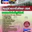 หนังสือเตรียมสอบ แนวข้อสอบข้าราชการ คุ่มือสอบวิชาเอกเทคโนโลยีภูมิทัศน์ สอศ