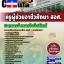 หนังสือเตรียมสอบ แนวข้อสอบข้าราชการ คุ่มือสอบวิชาเอกการจัดการโลจิสติกส์ สอศ