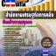 หนังสือเตรียมสอบ แนวข้อสอบข้าราชการ คุ่มือสอบนักทรัพยากรบุคคล สำนักงานเศรษฐกิจการคลัง (ปริญญาโท)